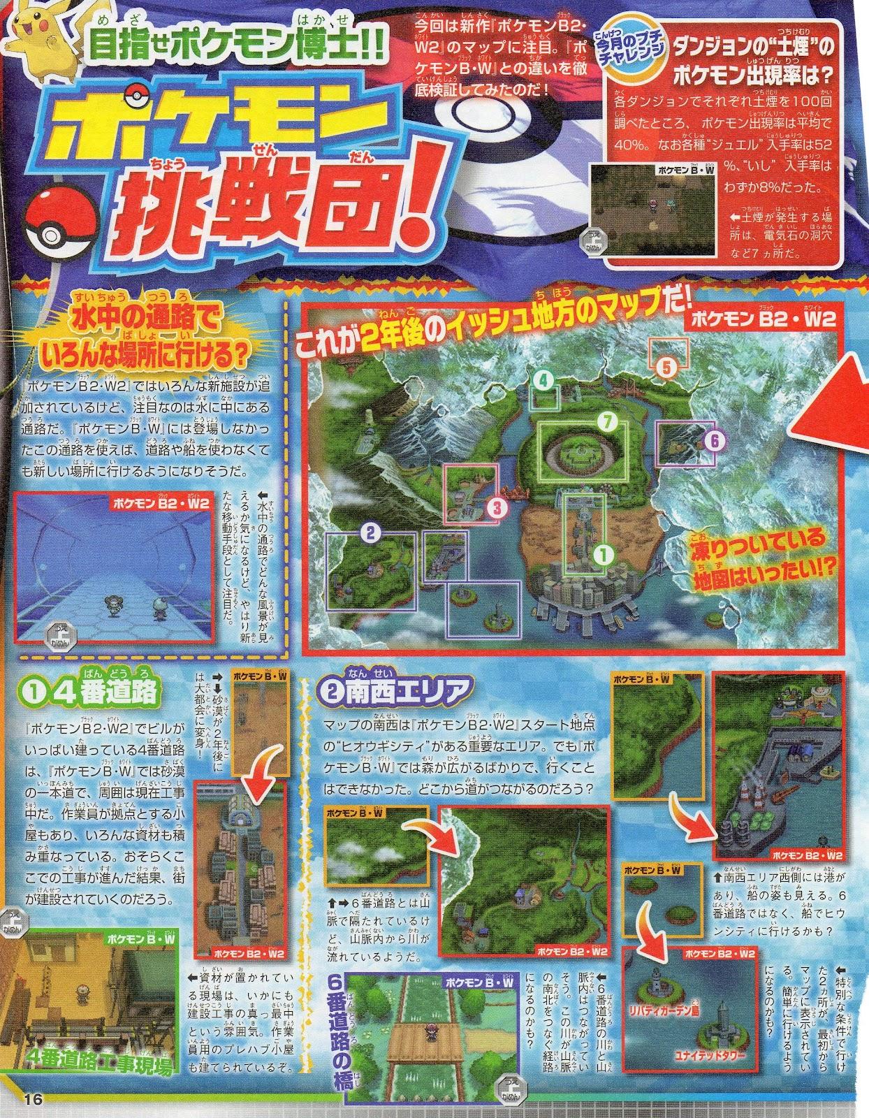 All About Pokemon Figure Aapf Pokemon Bw2 Map Famitsu