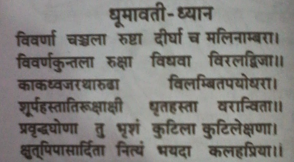 Dhoomavati Dhyan
