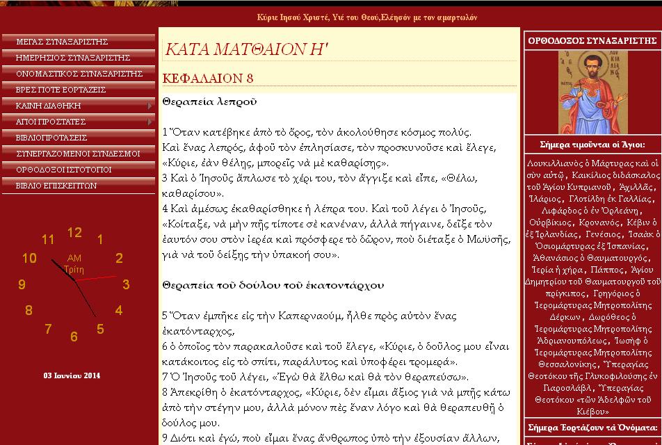 http://www.synaxarion.gr/cms/gr/content/kata_mathaion_8.aspx