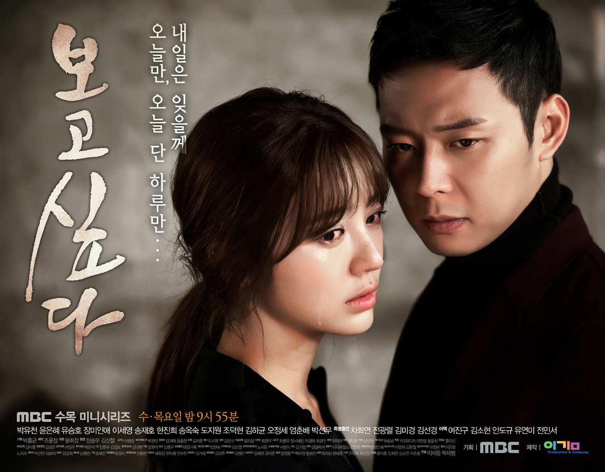 Missing You - Lee So Yeon (Yoon Eun Hye) and Han Jung Woo (Park Yoochun)