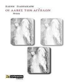 """Η πρώτη ποιητική συλλογή της """"Ελένης Ποιώ"""""""