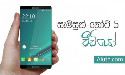 http://www.aluth.com/2015/08/samsung-galaxy-note-5-videos.html