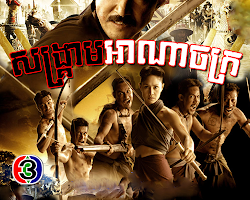 [ Movies ] SongKream Anachak - Khmer Movies, Thai - Khmer, Series Movies