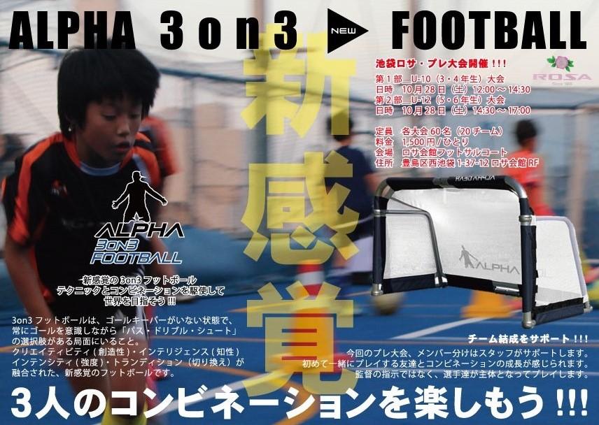【池袋校】10月28日(土)_ALPHA 3on3 FOOTBALL プレ大会実施!!!