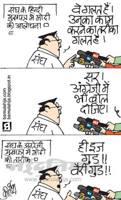 RSS cartoon, bjp cartoon, narendra modi cartoon, indian political cartoon, Media cartoon