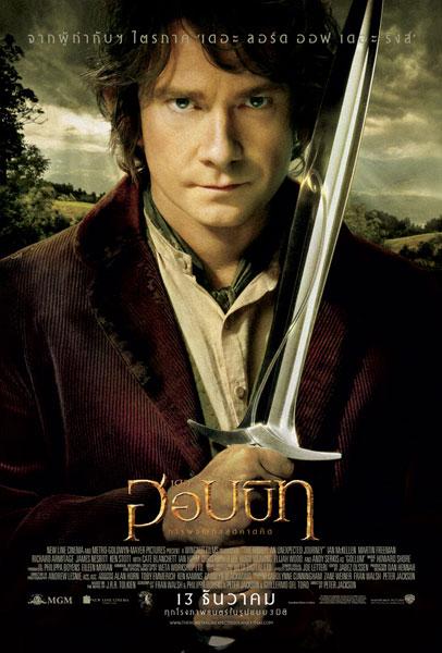The Hobbit An Unexpected Journey เดอะฮอบบิท การผจญภัยสุดคาดคิด HD 2012 FullHD1080p