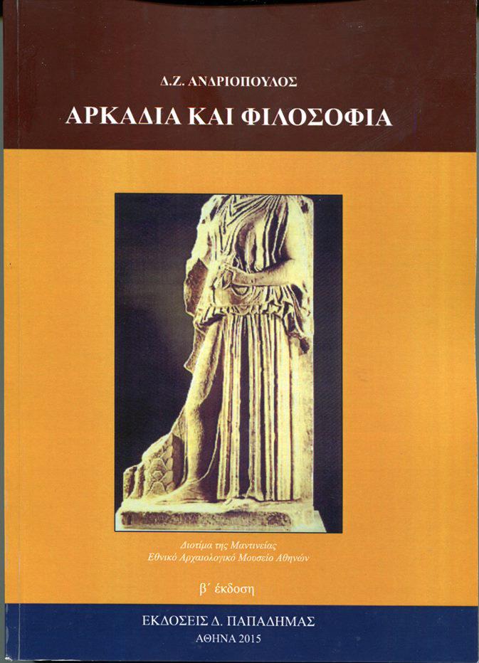 Εκδήλωση - παρουσίαση του βιβλίου «Αρκαδία και Φιλοσοφία» του Δημ. Ζ. Ανδριόπουλου
