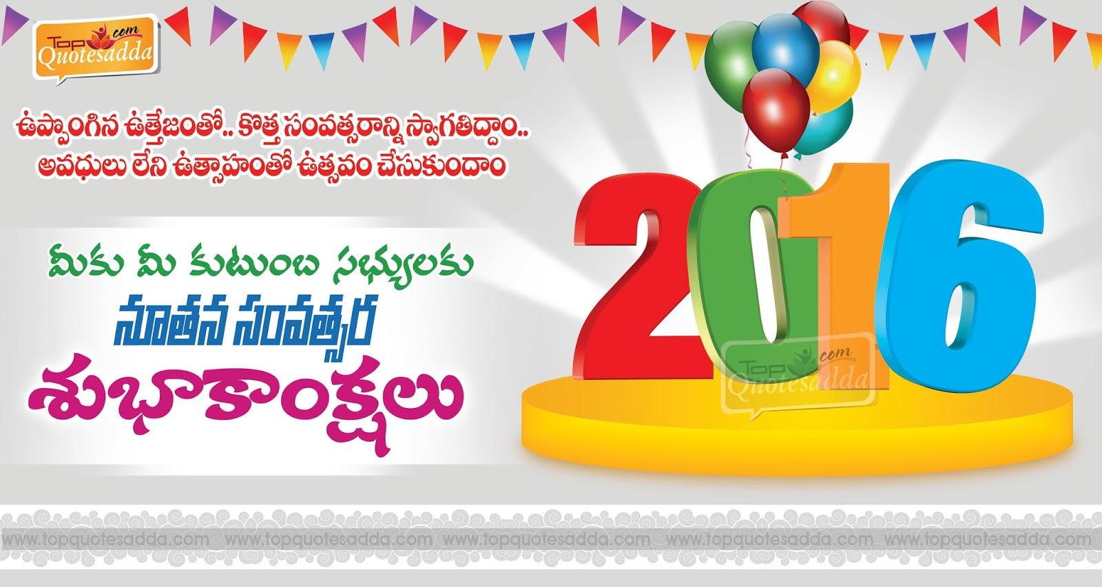 Telugu 2016 nuthana samvastara subhakankshalu images 2016 hapy new year 2016 telugu message quotes hd m4hsunfo
