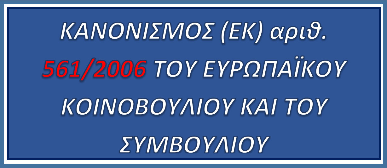 ΚΑΝΟΝΙΣΜΟΣ (ΕΚ) αριθ. 561/2006