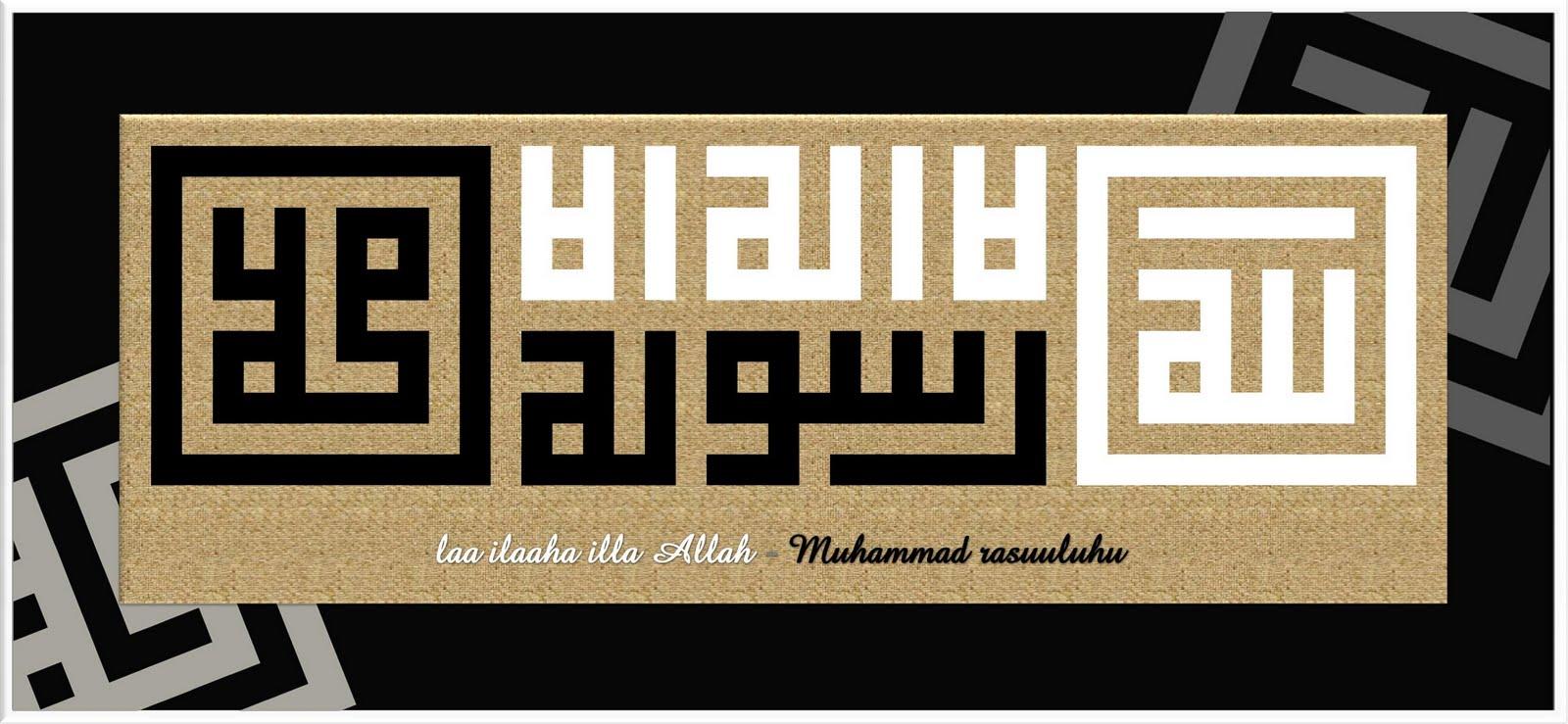 Laa Ilaaha Illa Allah Muhammad Rasuuluhu Kanvas