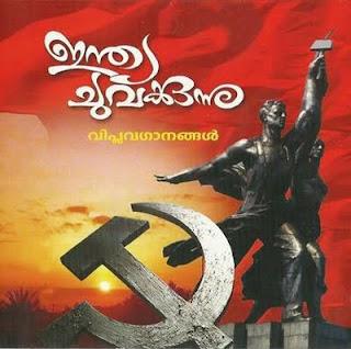 India Chuvakkunnu - Viplava Ganangal Free Download MP3