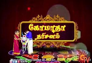 Komatha Special 16th January 2015 Sun Tv Mattu Pongal Special 16-01-2015 Full Program Shows Sun Tv Youtube Dailymotion HD Watch Online Free Download