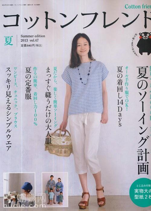 Cotton friend (コットンフレンド) Summer 2013