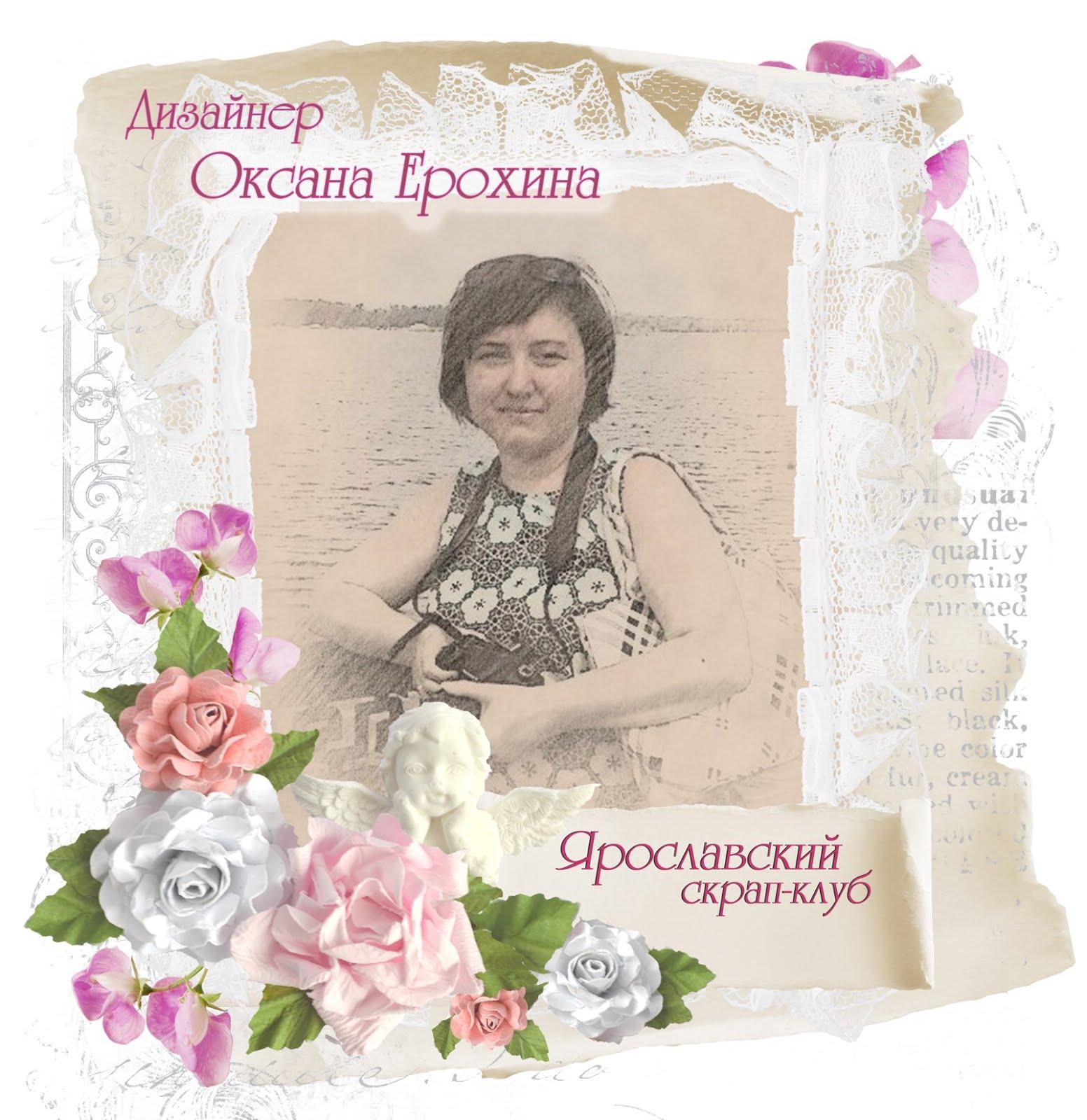 Была дизайнером Ярославского СК