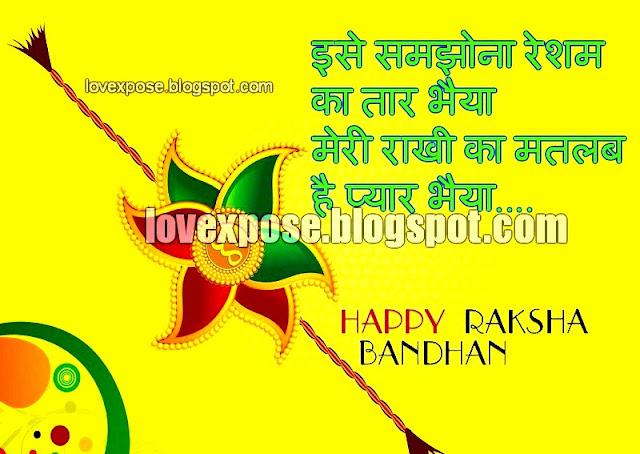 rakhi festival essay