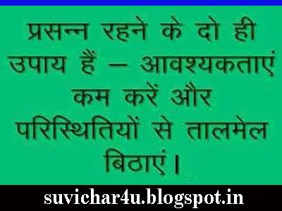 Prasann rahane ke do hi upaay hain- aavashyakatayen kam karen aur parishtitiyon se taalmel bithayen.