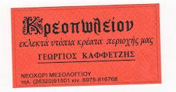 ΚΡΕΟΠΩΛΕΙΟ  ΚΑΦΦΕΤΖΗΣ ΓΕΩΡΓΙΟΣ ΝΕΟΧΩΡΙ