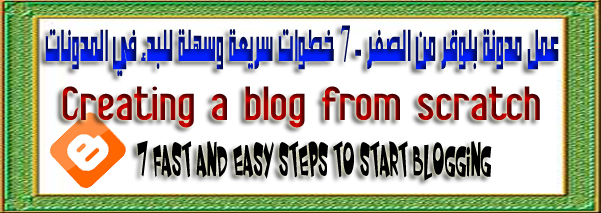 Creating a blog from scratch – 7 fast and easy steps to start blogging