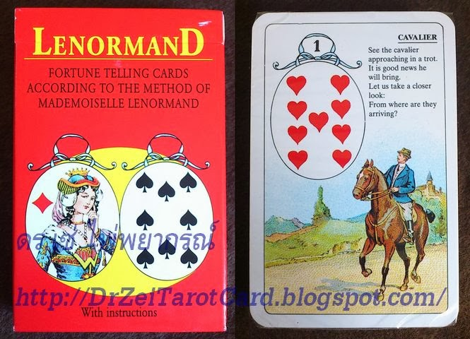เลอนอร์มองด์ AGM AGMullers Carta Mundi Lenormand ไพ่ยิปซี dondorf ไพ่ป๊อก สวย ศิลปะ ไพ่ป๊อกเยอรมัน อังกฤษ