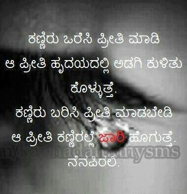 Kannada love letters wallpapers the best letter gallery valentines love letters in kannada altavistaventures