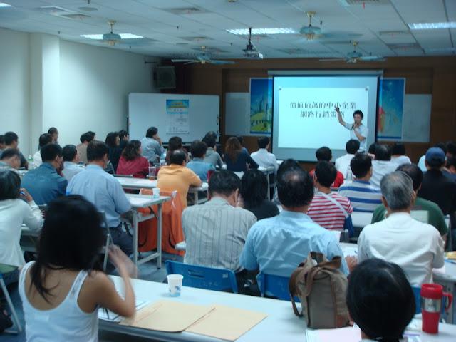 經濟部中小企業處-中小企業實戰講座(新營場)-價值佰萬的中小企業網路行銷策略