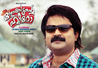 hero malayalam movie 2012 mp3 songs