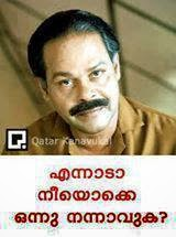 Funny malayalam  comments - enaada nee okke nannaavuka - Innocent