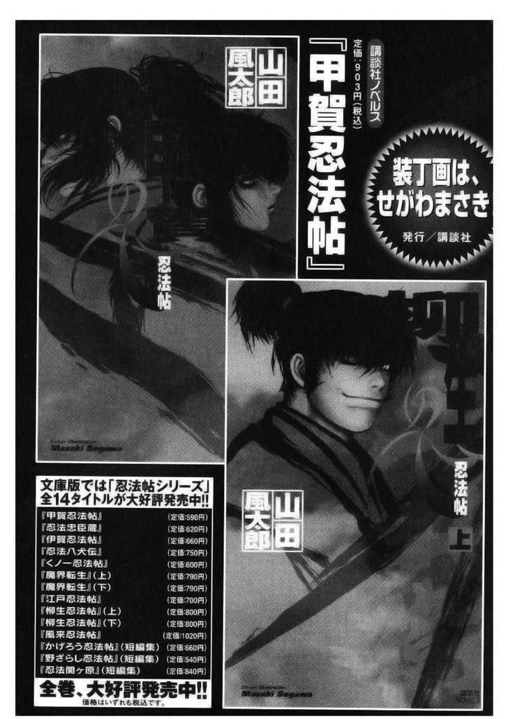 The Yagyu Ninja Scrolls-YM Yagyuu Ninpouchou Chap 50 - Next Chap 51 image 26