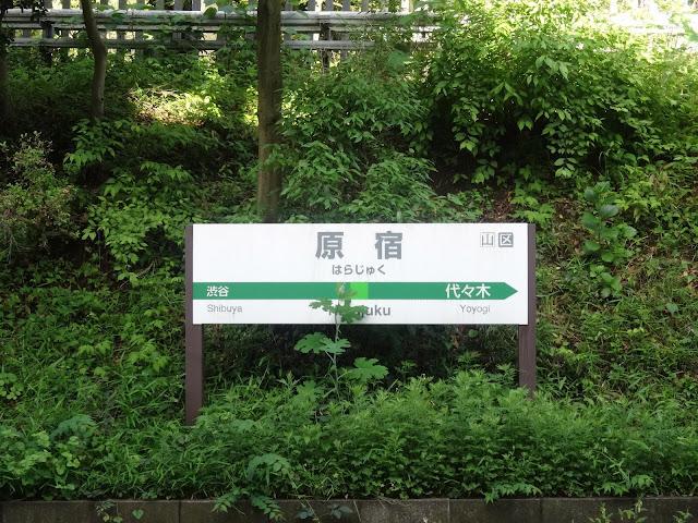 原宿駅,駅名看板,駅看板〈著作権フリー無料画像〉Free Stock Photos