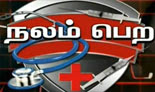 Poovaiyar Poonga | Nalam Pera |  05th August 2013