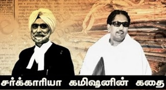M. Karunanidhi | Sarkaria Commission