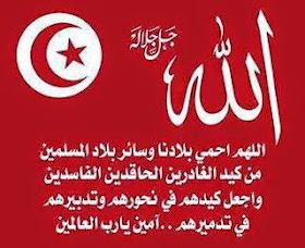 تونسي حر