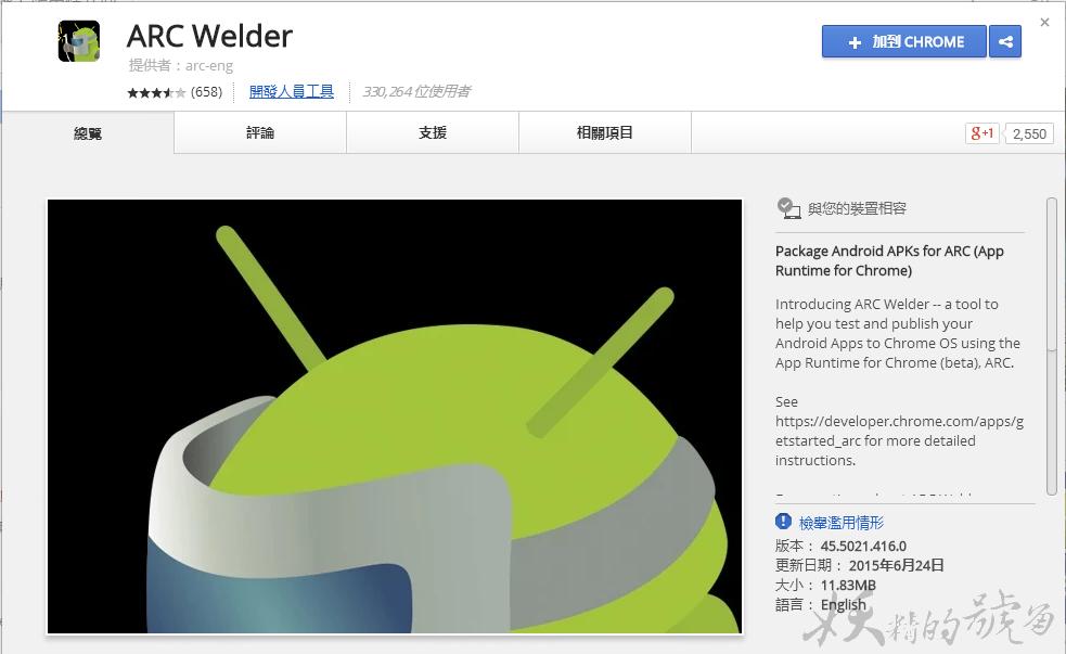 1 - [Chrome] ARC Welder 讓你在瀏覽器中模擬Android系統,電腦上也能看布卡漫畫!