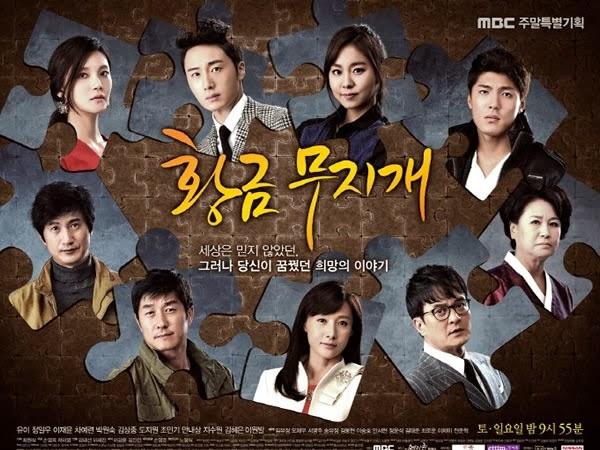 2013年韓劇 黃金彩虹線上看
