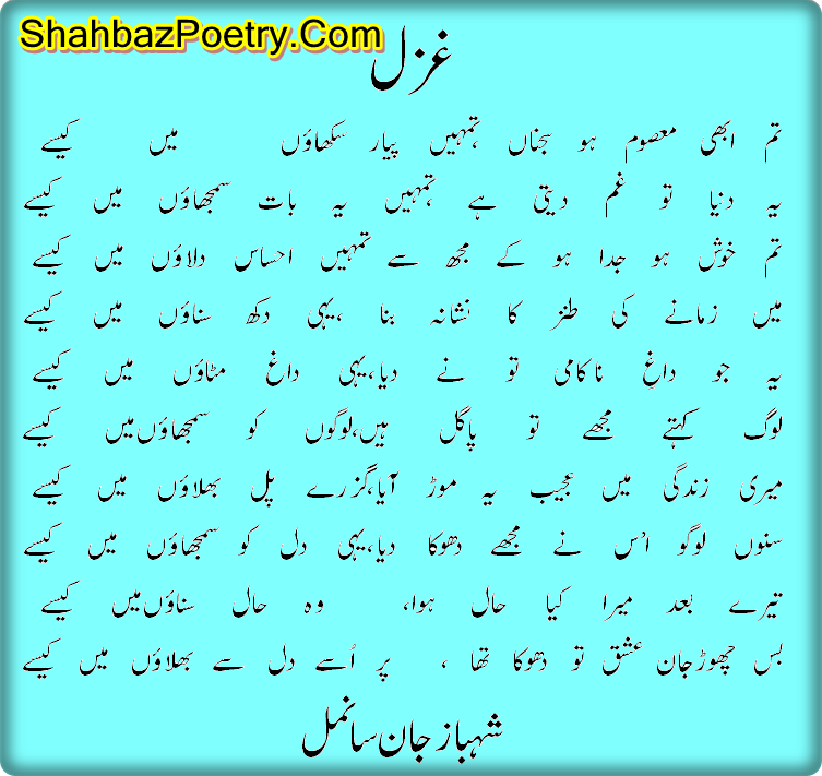 Download Latest Urdu Gazals Free HERE