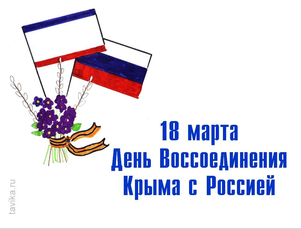 Класный час день воссоединения крыма с россией
