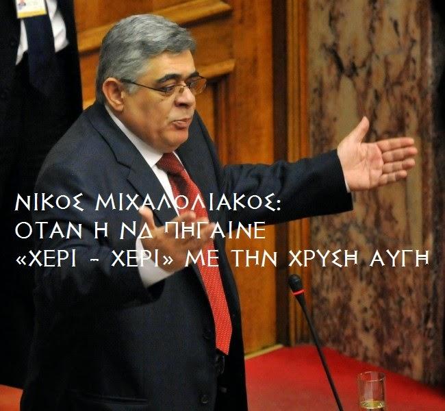 Όταν η ΝΔ πήγαινε «χέρι - χέρι» με την Χρυσή Αυγή - Το μήνυμα του Ν.Γ. Μιχαλολιάκου