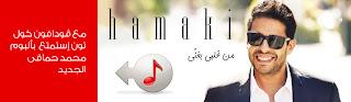 اكواد كول تون حماقي الجديد 2012 من قلبي بغني اكواد فودافون
