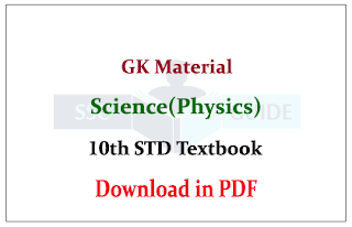 Physics GK Materials from 10th STD Book Chapter wise