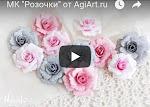 Подборка много-видео МК цветов ручной работы. Часть II