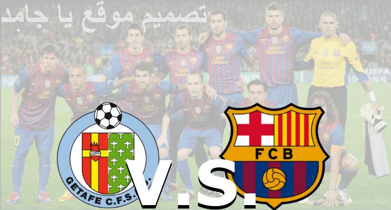 مشاهدة مباراة برشلونة وخيتافى اليوم بدون تقطيع