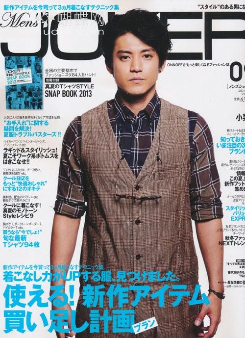 Men's JOKER (メンズジョーカー) September 2013年9月号 Shun Oguri 小栗旬