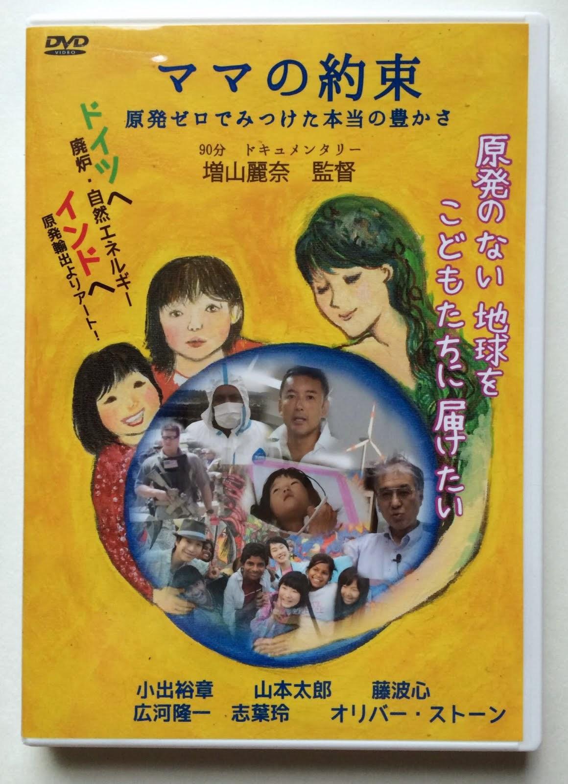 DVD発売中!