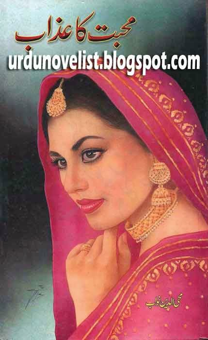 Mohabbat Ka Azab By Mohiuddin Nawab