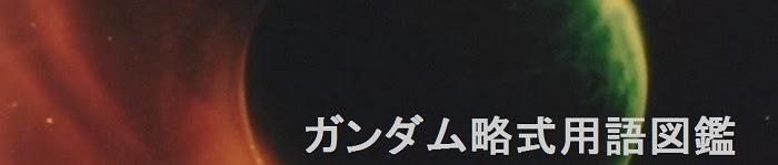 ガンダム略式用語図鑑