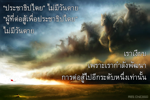 """ประชาธิปไตย"" ไม่มีวันตาย… ""ผู้ที่ต่อสู้เพื่อประชาธิปไตย"" ไม่มีวันตาย…"