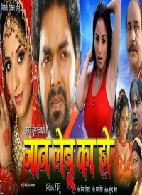 Bhojpuri movie Jaan Lebu Ka Ho poster 2015 wiki, Monalisa, pawan singh first look pics, wallpaper
