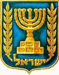 STATE OF ISRAEL EMBLEM