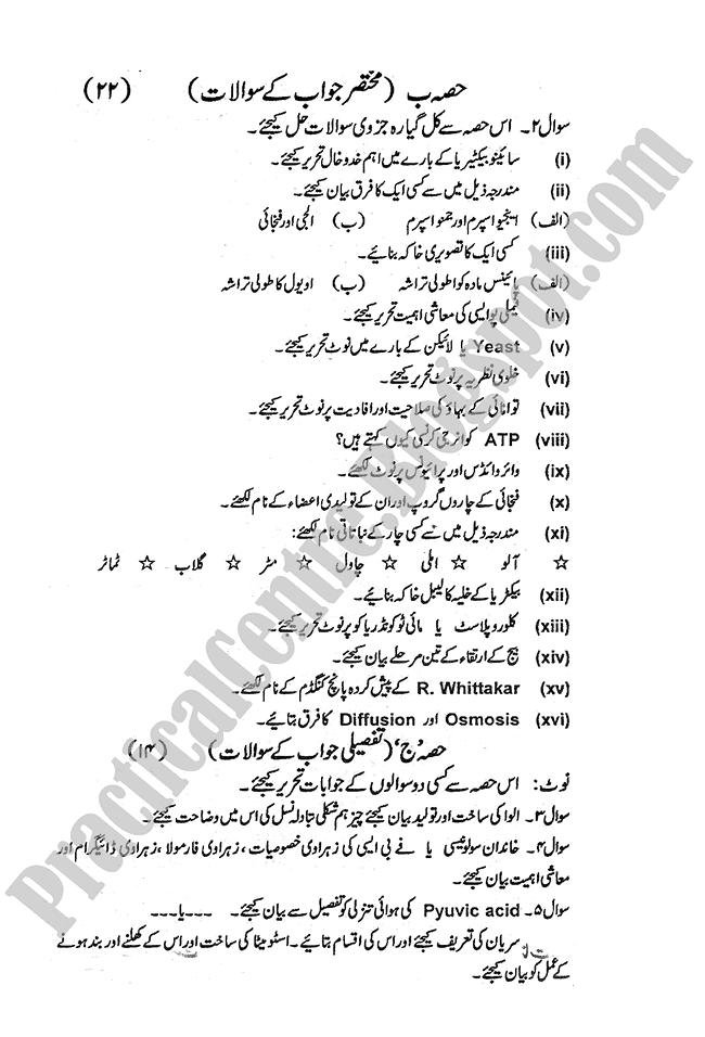 Botany-urdu-2012-five-year-paper-class-XI