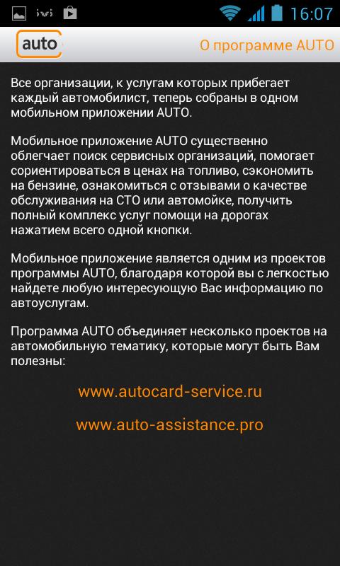 правила дорожного движения 2017 скачать бесплатно на андроид